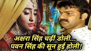 Pawan singh और Akshara Singh का जोरी फिर से आई चर्चा में।Pawan singh akshara Singh New Video।