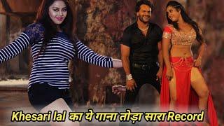 2019 में khesari lal सबका Record तोड़ कर बनाया नय Record।Khesari lal yadav no1 song।Bhojpuri Top News
