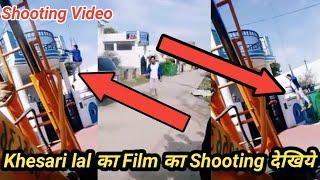 2019 Khesari lal सबसे जबरदस्त Action Film का Shooting देखिये।Khesari lal yadav New film Shooting।