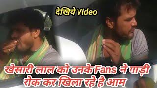 उत्तर प्रदेश में Fans ने खिलाया Khesari lal को आम देखिये।Khesari lal yadav Big Fan।khesari lal Fans।