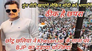 खेसारी लाल का गाना नून रोटी वाला पर उड़ाया Modi का धज्जिया।Khesari lal yadav RJD songlBJP।RJD।