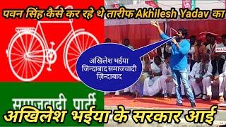 Pawan Singh देखिये कैसे तारीफ कर रहे है Akhilesh Yadav का।Pawan Singh with Akhilesh yadav।