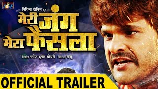 Meri Jang Meri Faishla खेसारी लाल New Film।Khesari lal yadav New Film।Bhojouri Top News।