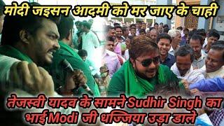 Sudhir Singh का भाई Randhir Singh ने छपरा ने खूब गरजे नरेन्द्र मोदी पे।Chapra News।Sudhir Singh।