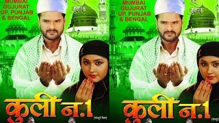 कुली न.1देखिये किस दिन Release होगा और भारत में कहाँ कहाँ पे लगेगा ये Film।coolie no1 Bhojpuri film