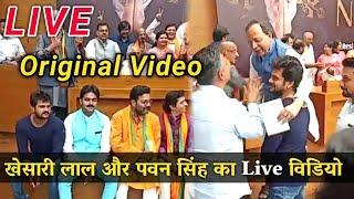 Video देखिये BJP का एक साथ प्रचार कर रहे Khesari lal और Pawan singh.Khesri lal yadav BJP parchar.