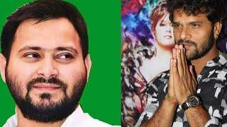 Lalu yadav से क्यों नाराज हुए Khesari lal देखिये इस Video में।तेजप्रताप यादव को भी घेरा Khesari lal।