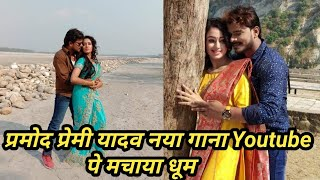 प्रमोद प्रेमी यादव का ये गाना Youtube पे मचाया धूम।Parmod Premi Yadav  New Song।