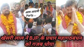 आज फिर Delhi में भारत माता की जय को लेकर गरजे Khesari lal yadav।Khesari lal yadav New Video।