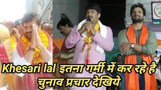 Live आकार अभी अभी किये BJP का चुनाव खेसारी लाल।Khesari lal BJP Chunao prachar।