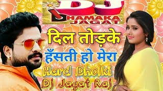 Old is Gold Dj Dhamaka Song Dil tod ke hasti ho mera Dj Jagat Raj