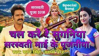Pawan Singh Akshra Singh new saraswati Vandana 2018 sun re suganiya saraswati mai ke pujaniya
