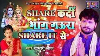 #Khesarilal 2018 का जबर्दस्त बोलबम गीत ।शेयर कदी भांग गऊरा shareit से।