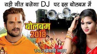 #Khesarilal Yadav का यही गीत बजेगा Dj पर इस बोलबम में आप सुनकर देखो