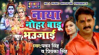 Pawan Singh Priyanka singh का बोलबम 2018 का सबसे हिट गीत   Naya Nohar Badu Bhaujai  