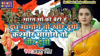#Akshara Singh new deshbhakti song 2018 ||दूध मांगोगे तो खीर दूंगी कश्मीर मांगोगे तो चीर दूंगी||