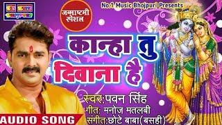 #Pawan Singh 2018 का सबसे हिट कृष्ण भजन ||Kanha Tu Deewana Hai Radhe Ka||पवन सिंह
