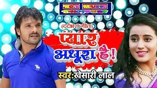 #Khesarilal का 2018 का सबसे दर्दनाक दर्दभरा गीत ||Pyar Adhura Hai||प्यार अधूरा है