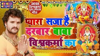 #Khesarilal आ गया 2018 का सबसे जबरदस्त विश्वकर्मा भजन ||Pyara saja hai darbar baba vishwakarma ka||