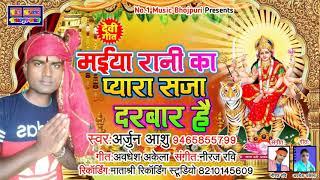 Arjun Ashu का dj पर धमाल मचाने वाला देवी गीत ||Maiya Rani Ka Pyara Saja darbar hai||