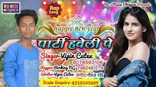 नया साल में सिर्फ यही रैप पार्टी गीत बजेगा New Year Party Hoi Haveli pa Vipin Cutex