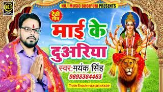 Mayank Singh का 2019 का सबसे हिट देवी गीत ||Maai Ke Duariya||