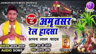 Abhay Lal Yadav का New Chath Geet - अमृतसर रेल हादसा - Bhojpuri Chath Song 2018