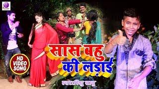 Rishu Babu का 2019 का बड़ा पारिवारिक भोजपुरी सांग || सास बहु की लड़ाई || Bhojpuri Video Songs 2019
