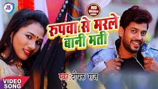 रुपवा से मरले बानी मती - Rupawa Se Marale Bani Mati - Bhojpuri Video Songs 2019