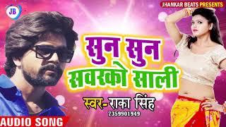 राका सिंह का 2019 का नया धासु आर्केस्टा वीडियो - सुन सुन सवरको साली