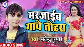 भोजपुरी का सबसे बड़ा दर्द भरा गीत 2019 मरजाईब गावे तोहरा - सतेन्दर  कुमार