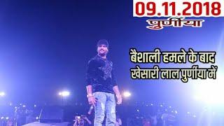 बैशाली हमला के बाद खेसारी लाल पहुंचे पुर्णीया शो देवी जागरण में//09/11/2018 Purnia show//