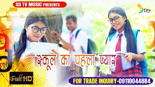 Letest Songs || Satish Das New Khortha HD Video ||  तोरा देखी सनम 2018 Hits