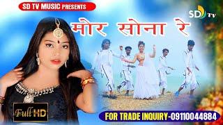 Popular Hits New Songs || Satish Das New || 2018 Khortha Video || मेरे सोना रे