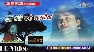 Satish Das SAD Song उडी गए गेले काहे सजानिया   HD Video 2018 Singer.. Satish Das