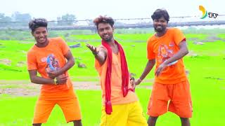 chal Sathi Bol Bum New Khortha Bol Bum HD Video Singer Ramesh Das
