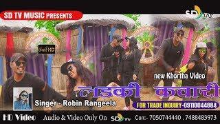 Robin Rangeela Super Hits Song 2018 Khortha Video