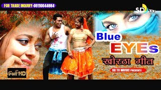 2019 New Khortha Song  Blue Eyes || Robin Rangila || Popular Hit Songs