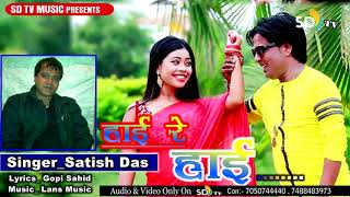 SATISH DAS 2019 SUPER HITS SONG || दिल गईले  हाई रे हाई || New Hit Top Popular Khortha Song