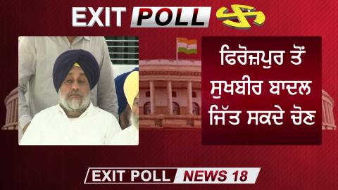 Video Exit Poll: Sukhbir Badal जीत सकते है Firozpur Seat