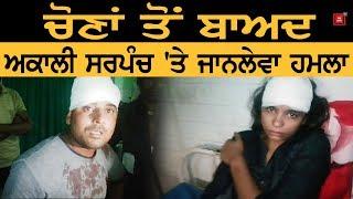 Congress वर्करों ने रात के अंधेरे में Akali Sarpanch पर किया हमला