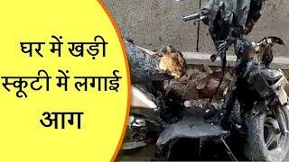 दिल्ली : घर में खड़ी स्कूटी में लगाई आग, CCTV में कैद