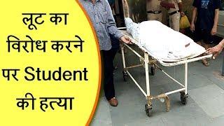 लूट का विरोध करने पर UPSC की तैयारी कर रहे Student की हत्या