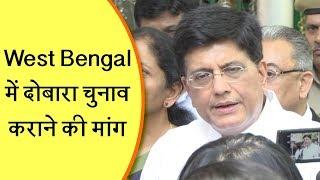 BJP की West Bengal में दोबारा चुनाव कराने की मांग, EC से की मुलाकात