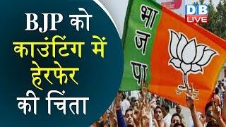 BJP को काउंटिंग में हेरफेर की चिंता | चुनाव आयोग के दर पहुंची BJP |#DBLIVE
