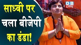 Pragya Singh Thakur पर चला BJP का डंडा ! ज़हर उगलने वाली साध्वी रहेंगी मौन |#DBLIVE