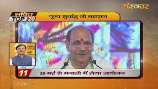 Bhakti Top 20 || 21 May 2019 || Dharm And Adhyatma News || Sanskar