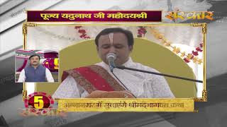 Bhakti Top 10 || 20 May 2019 || Dharm And Adhyatma News ||