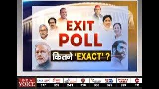 EXIT POLL कितने 'EXACT' ? || #INDIAVOICE