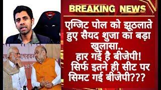 Exit Poll को झूठलाते हुए Sayed Suja का बड़ा खुलासा.. हार गई है BJP! सिर्फ इतने ही सीट पर सिमट?